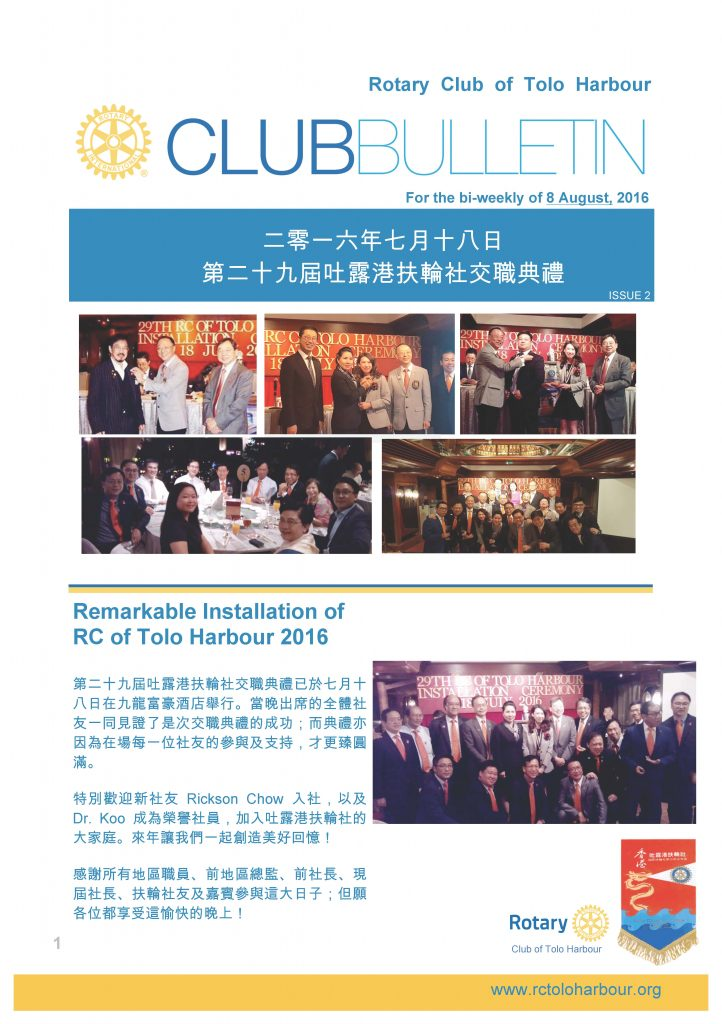 2nd_-club-bulletin_-8aug2016_page_1