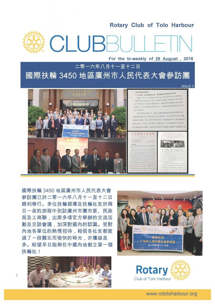 3rd_-club-bulletin_club-29aug2016-pdf_page_1