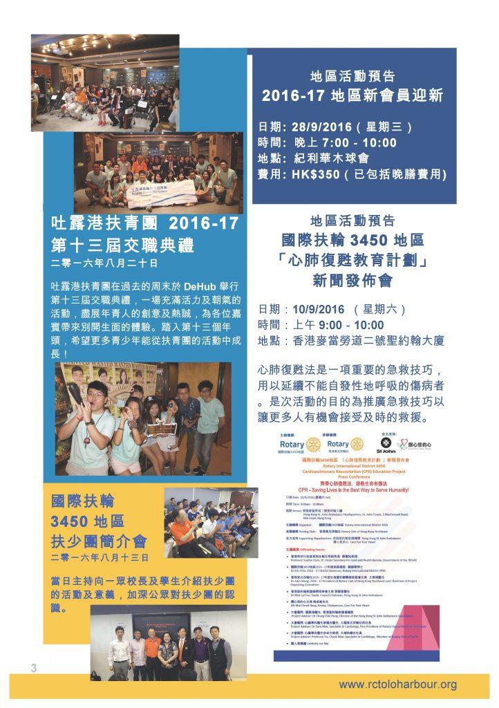 3rd_-club-bulletin_club-29aug2016-pdf_page_3