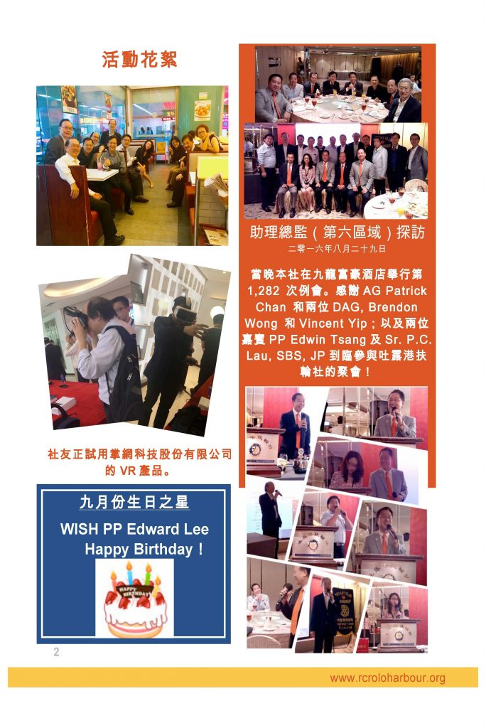 4th_-club-bulletin_-12sep2016_page_2