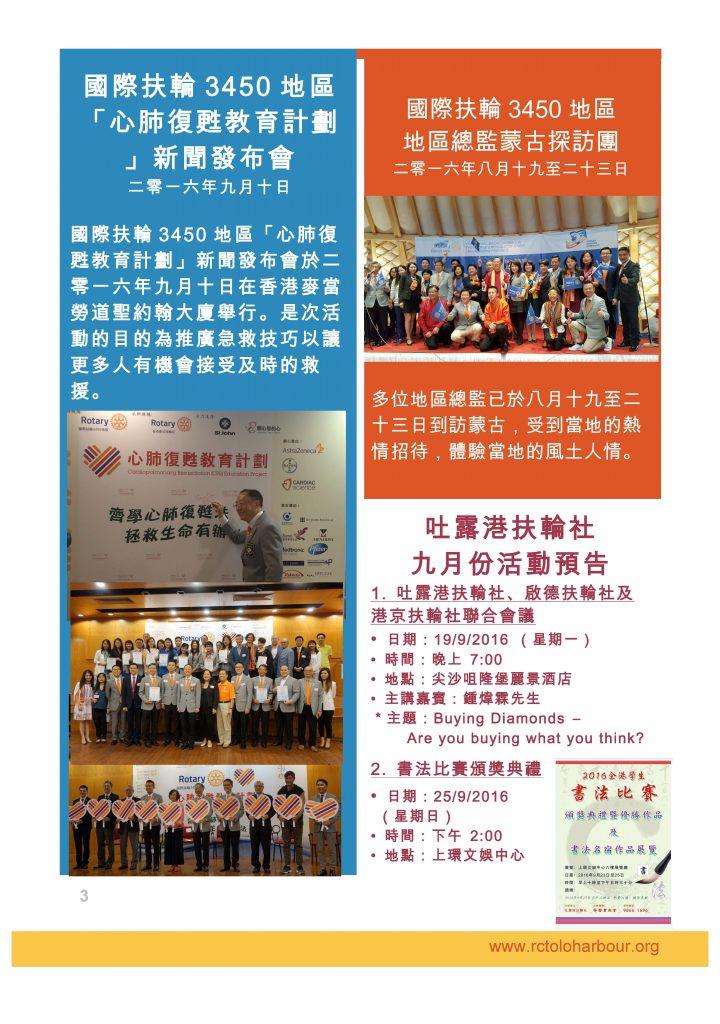 4th_-club-bulletin_-12sep2016_page_3