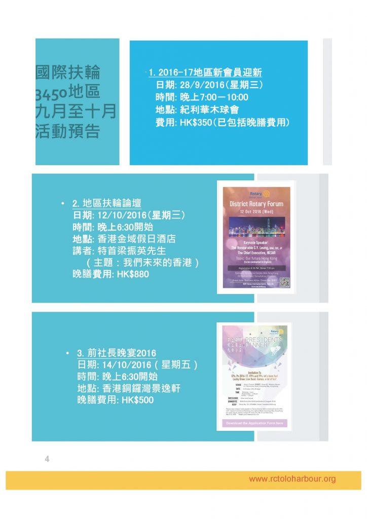 4th_-club-bulletin_-12sep2016_page_4